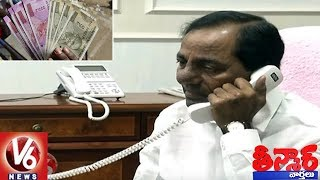 8500 Complaints Raised Against Corruption In Telangana CMO | Teenmaar News | V6 News