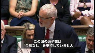 コービン労働党党首、「まずは法案通過」 ジョンソン首相に圧力