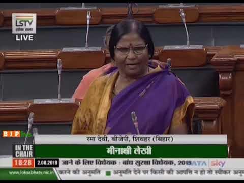 smt.-rama-devi-on-the-dam-safety-bill,-2019-in-lok-sabha
