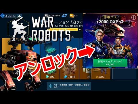 War Robots WR作戦パスをアンロック!