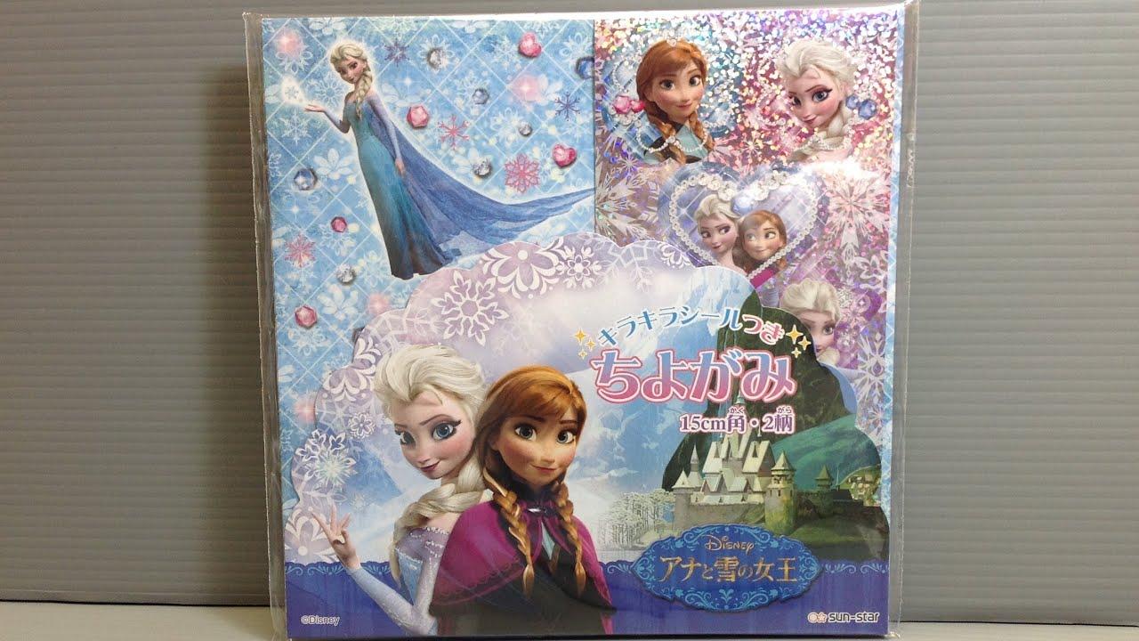 Sunstar disney frozen origami paper unboxing youtube sunstar disney frozen origami paper unboxing jeuxipadfo Images