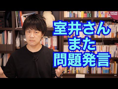 2020/07/03 室井佑月さん、またやらかす…しかし起用し続けるテレビこそ問題だ