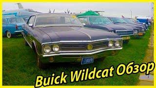 Buick Wildcat hardtop sedan 1965 Обзор и История.  Классический масл-кар 60-х.