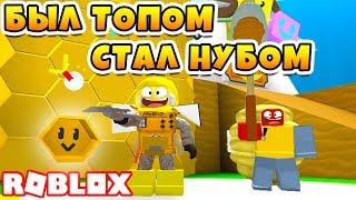 СИМУЛЯТОР ПЧЕЛОВОДА ROBZI СНОВА СТАЛ НУБОМ! ROBLOX BEE SWARM SIMULATOR