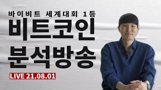 [2021.08.01]매억남_비트코인 분석방송 #비트코…