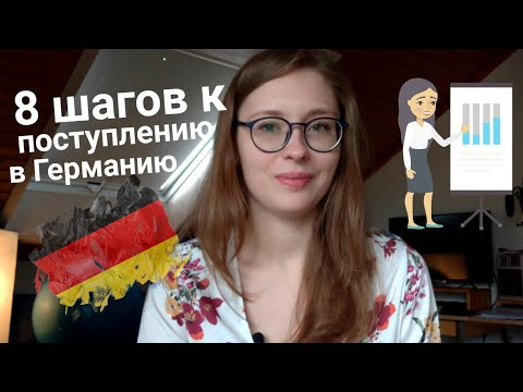 8 шагов для ПОСТУПЛЕНИЯ в УНИВЕРСИТЕТ в Германии I На собственном опыте