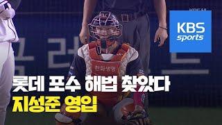 롯데 포수난 해결…트레이드로 지성준 영입 / KBS뉴스…