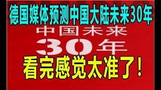 德国媒体预测中国大陆未来30年,看完感觉太准了!