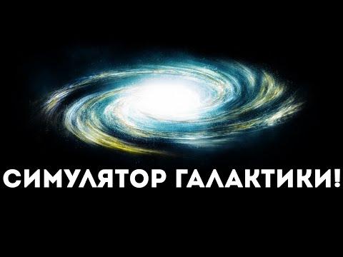симулятор галактики знакомств