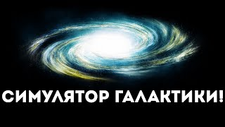 СИМУЛЯТОР ГАЛАКТИКИ!