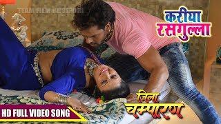 2017 का सबसे हिट गाना - Khesari Lal Yadav - करिया करिया रसगुल्ला - Superhit Movie - Jila Champaran