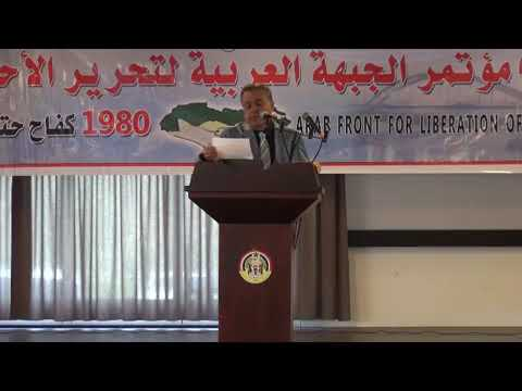 Of the Arab Front for the Liberation of Ahwaz Ninth Congress / Second Session 2018