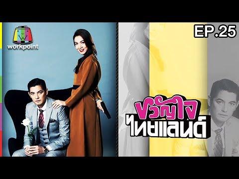 ย้อนหลัง ขวัญใจไทยแลนด์ | EP.25 | 25 มิ.ย. 60 Full HD
