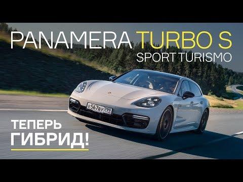 Тест Porsche Panamera Turbo S E-Hybrid Sport Turismo: лучший гибрид в мире?
