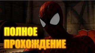 Новый Человек Паук 2 / Полное Прохождение Игры