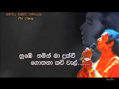Numbe namin maa dukwee - Victor Ratnayake