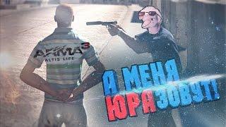 """""""А меня Юра зовут!"""" ARMA 3 [Dolphey]"""