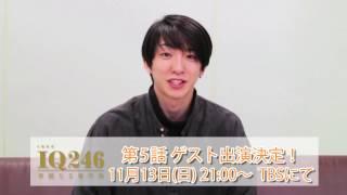 前田公輝がTBS日曜劇場『IQ246~華麗なる事件簿~』にゲスト出...