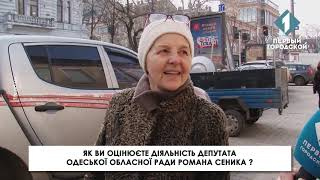 Як одесити оцінюють діяльність депутата Одеської обласної ради Романа Сеника