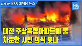 대전 주상복합아파트에 불…차분한 시민 의식 빛나