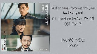 Ha hyun-sang- becoming the wind (바람이 되어) mr. sunshine (미스터 션샤인) ost 7 han/rom/eng lyrics label: stone music entertainment --no copyright infringement intende...