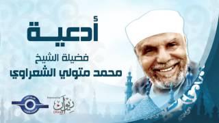 الشيخ الشعراوى | دعاء (1) بصوت الشيخ محمد متولي الشعراوي