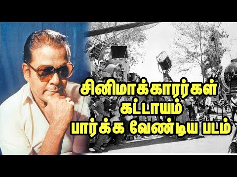 Film Makers Must Know The Facts Of Director C. V. Sridhar | A Journey From Vintage | EXCLUSIVE VIDEO