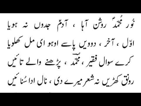 saiful maluk by inayat hussain bhatti 2 سیف الملوک از عنایت حسین بھٹّی