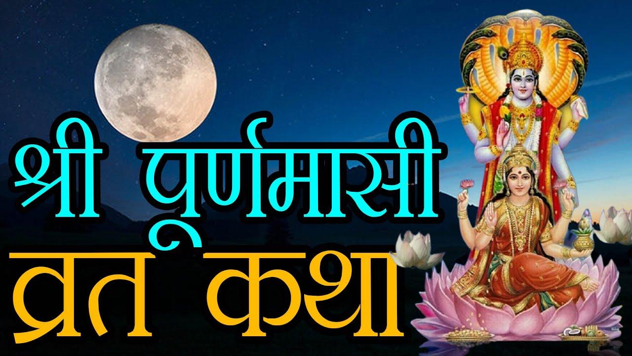 आज और कल दो दिन है शरद पूर्णिमा   पूर्णमासी व्रत कथा   Purnima vrat katha   Purnima ki katha