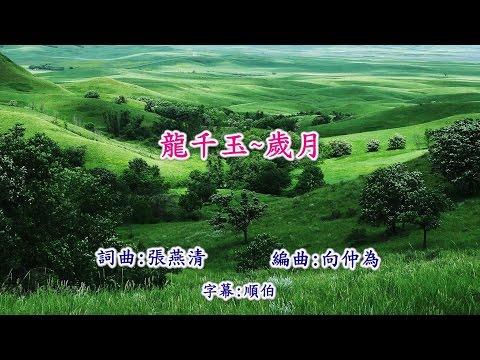 龍千玉 歲月 KTV字幕1080P