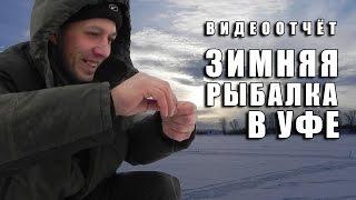 Зимняя рыбалка в Уфе. Видео отчет. 10 января 2016.