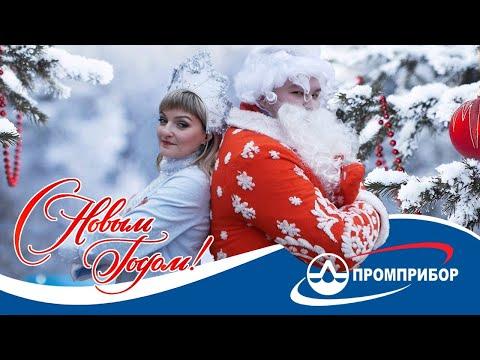 Поздравление С НОВЫМ ГОДОМ от Промприбор
