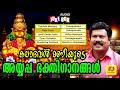 കലാഭവൻ മണിയുടെ അയ്യപ്പ ഭക്തിഗാനങ്ങൾ | Ayyappa Devotional Songs | Kalabhavan Mani
