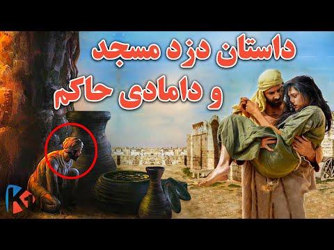 داستان حاکمی که دخترش را به دزد داد - KABUL ONE