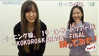 踊ってみた!特別編! 今回はメンバーを代表して生田と小田がモーニング娘。'19 コンサートツアー秋 ~KOKORO&KARADA~FINALのセットリスト順予習無しで踊ります!
