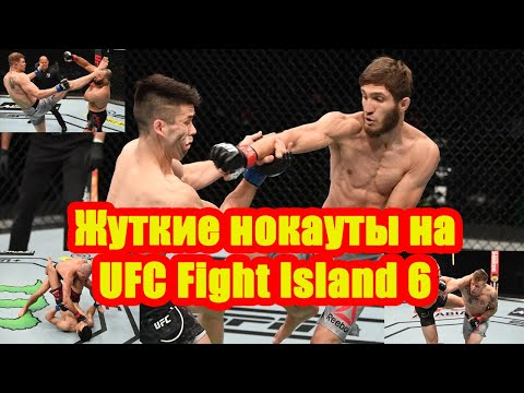 РЕЗУЛЬТАТЫ И БОНУСЫ UFC БОЙЦОВСКИЙ ОСТРОВ 6 / ОРТЕГА VS КОРЕЙСКИЙ ЗОМБИ / UFC FIGHT ISLAND