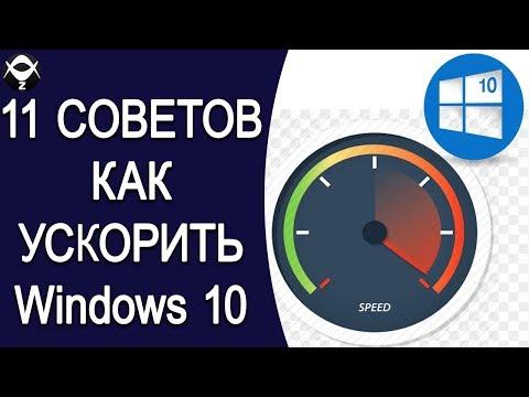 11 простых советов как ускорить Windows 10!