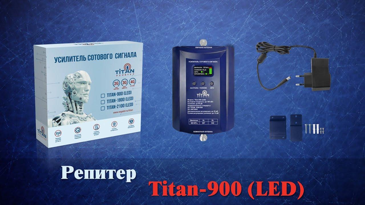 титан 900 усилитель сотовой купить