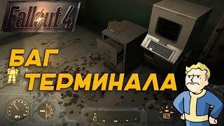 Fallout 4 - Баг с терминалом FIX