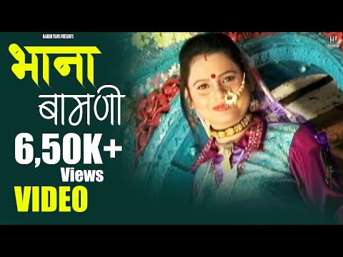 Bamani Garhwali Video Song  Official Video Song - Full HD - Latest Garhwali Song