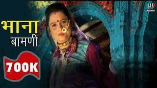 Meri Bhana Bamani Video Song | official | Digambar bisht | meena rana | meri bamani popular video