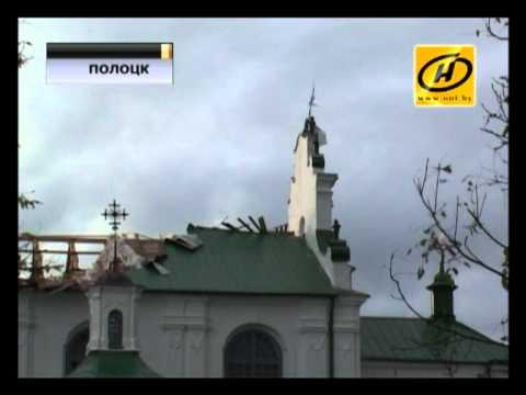Ураган сорвал кровлю с Софийского собора в Полоцке