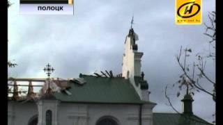 Ураган сорвал кровлю с Софийского собора в Полоцке(Подробности: http://ont.by/news/our_news/0080208/, 2012-10-06T18:40:02.000Z)