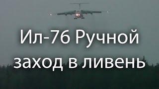 Іл-76 RF-78813 Ручної захід у зливу . Кубинка 2016