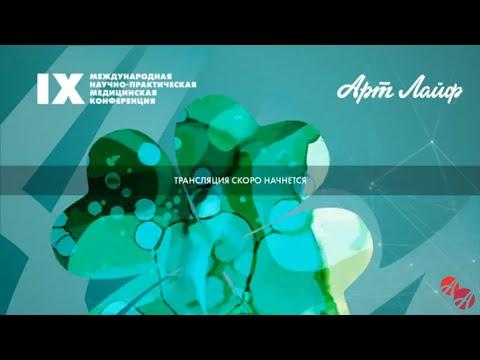 2 Часть. IX Научно-практическая конференция Артлайф. «Современные технологии персонального здоровья»