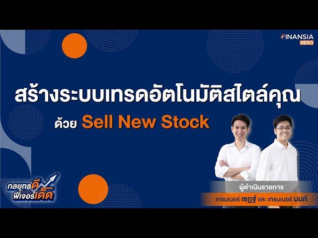 สร้างระบบเทรดอัตโนมัติ ที่เป็นสไตล์คุณ ด้วย Sell New Stock