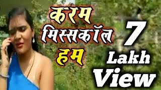 Karem miss call ham 12 bje raat me -(2017 hit song ) By Virgo Music