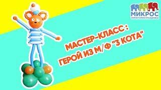 Как сделать героя мультфильма 3 кота 🐱 из воздушных шаров своими рукам?  Мастер-класс от Микрос