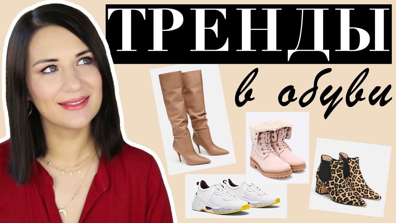 Самая Модная Обувь Осень-зима 2019/19|Тренды Обуви|осенняя мода девушкам