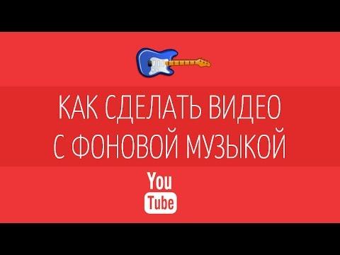 Как добавить фоновую музыку к видео?